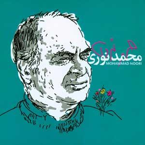 دانلود آهنگ گل بریزین رو عروس و داماد محمد نوری